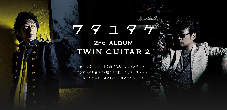 【第二弾】安全地帯 ギター矢萩&武沢によるギターユニット【ワタユタケ】2ndアルバム【TWIN GUITAR2】