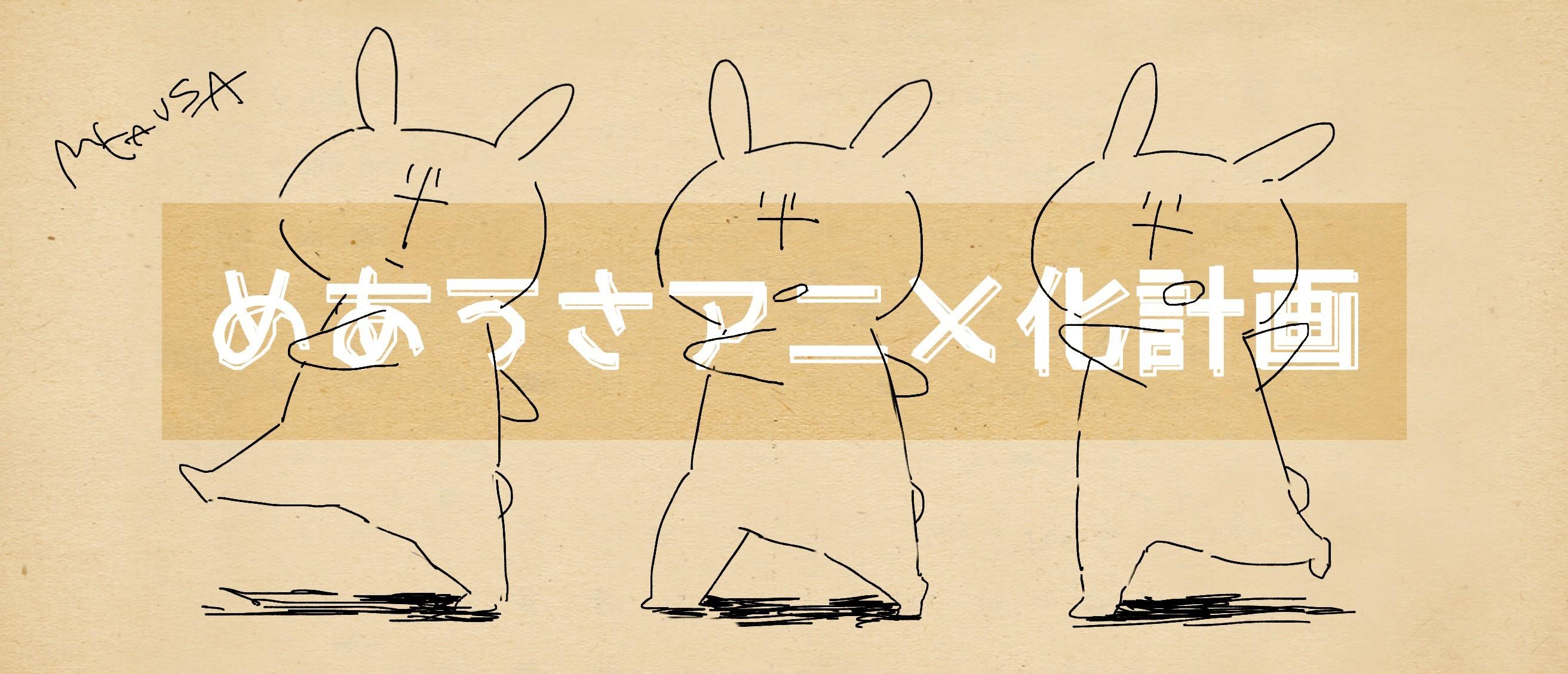 「13月のメリー」リリース記念特別企画!めありーと一緒に「オリジナルめあうさアニメ」を作ろう!プロジェクト
