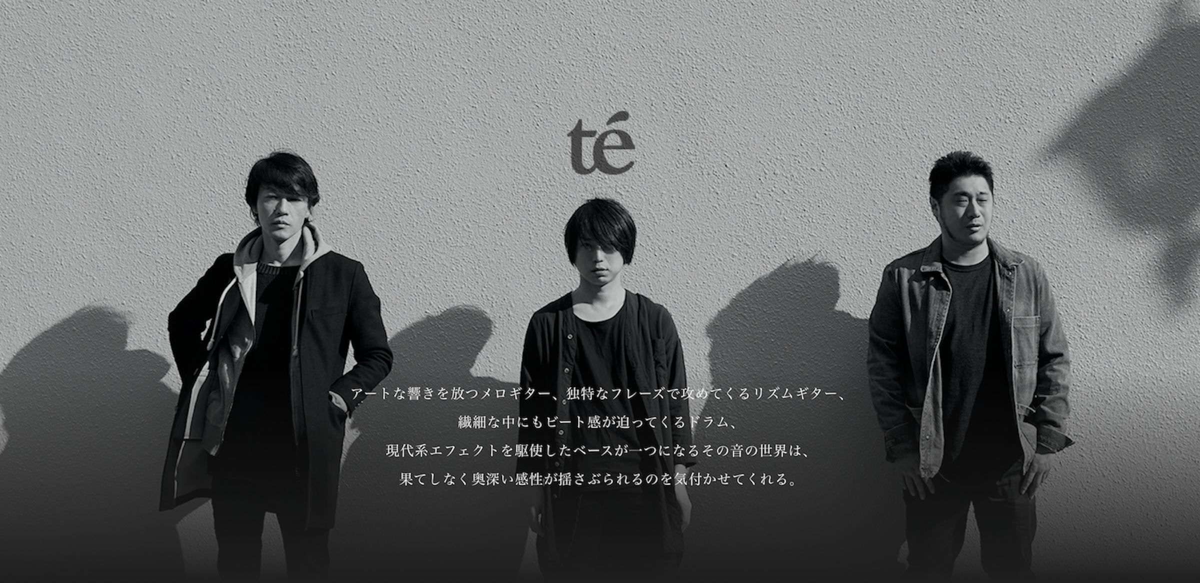 ポストロックの雄、te'の中国・台湾ツアーファイナル公演映像化プロジェクト