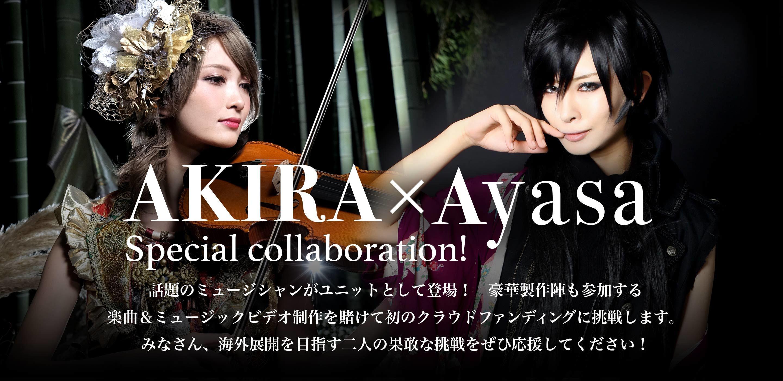 AKIRA×Ayasaスペシャルコラボレーションプロジェクトキャンペーン