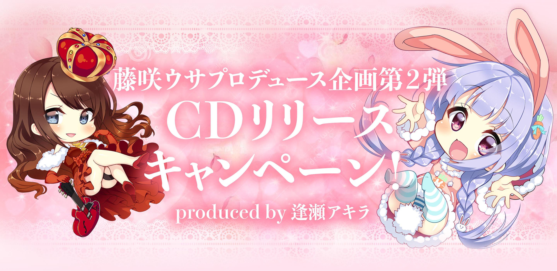 藤咲ウサプロデュース企画第2弾!CDリリース記念キャンペーン!【produced by 逢瀬アキラ】