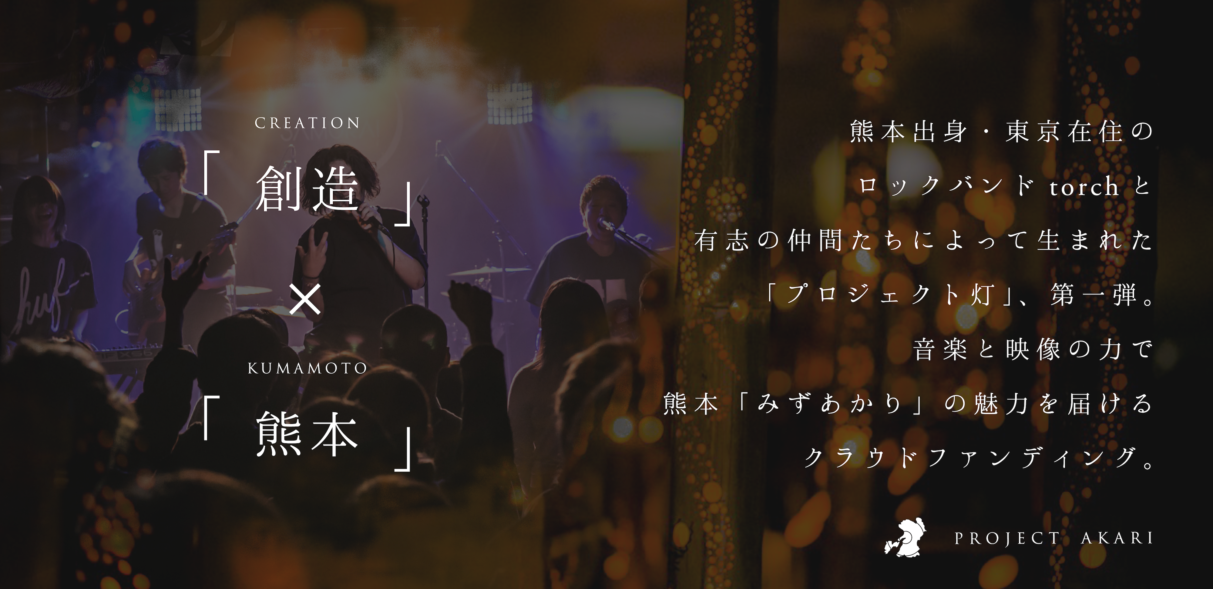 熊本の祭り『みずあかり』をイメージした映像を制作するプロジェクト