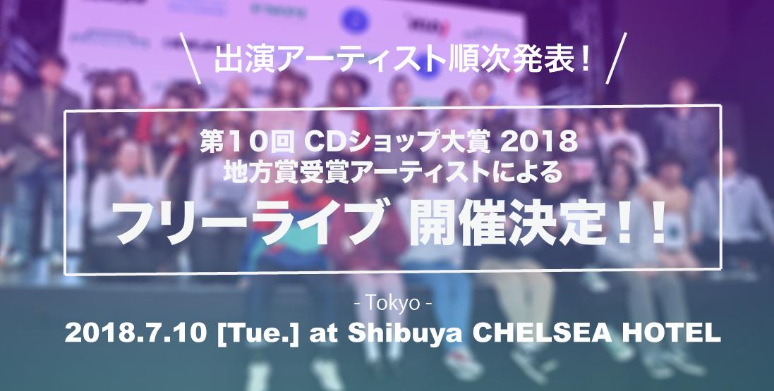 CDショップ大賞10周年記念フリーライブ 特典付★優先入場