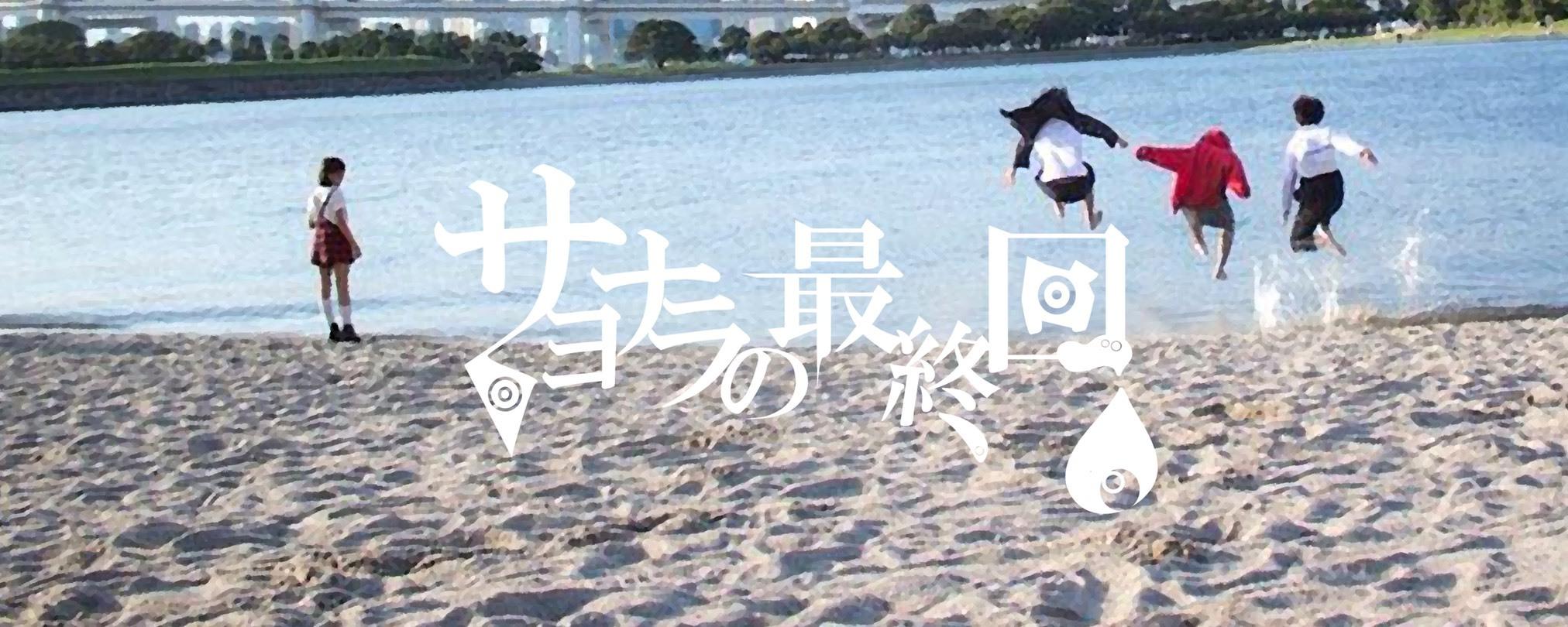 サヨナラの最終回 アルバム全曲MV化計画!【今、本当に辛い人と繋がるためのコンテンツになりたい!】