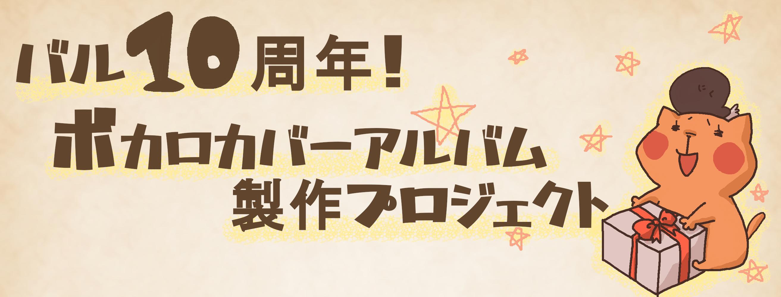 バル10周年記念 ボカロカバーアルバム製作 プロジェクト!