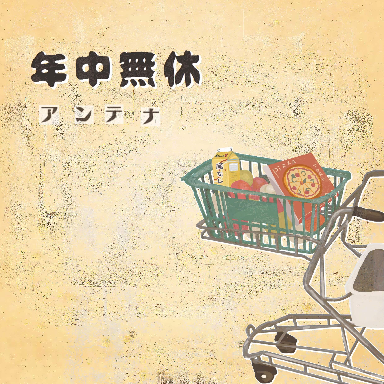 【シングルCD「年中無休」プラン】