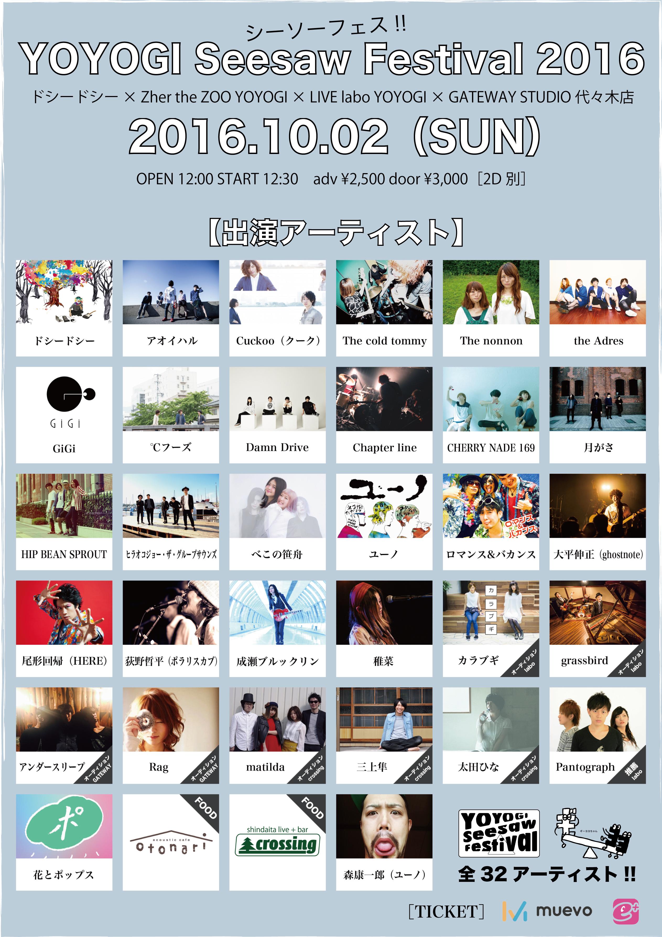 YOYOGI Seesaw Festival チケットプラン