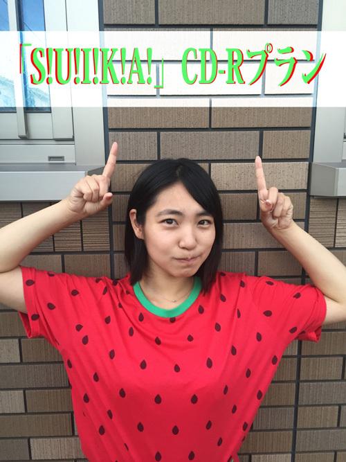 クラウドファンディング限定「S!U!I!K!A!」限定CD-R プラン