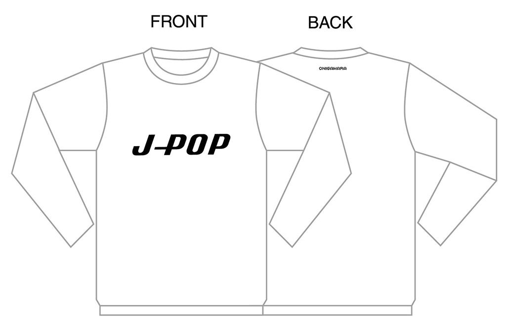 《J-POPスウェット プラン》