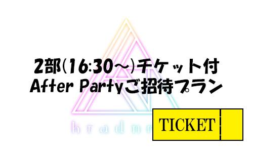 2部チケット付き アフターパーティーご招待プラン