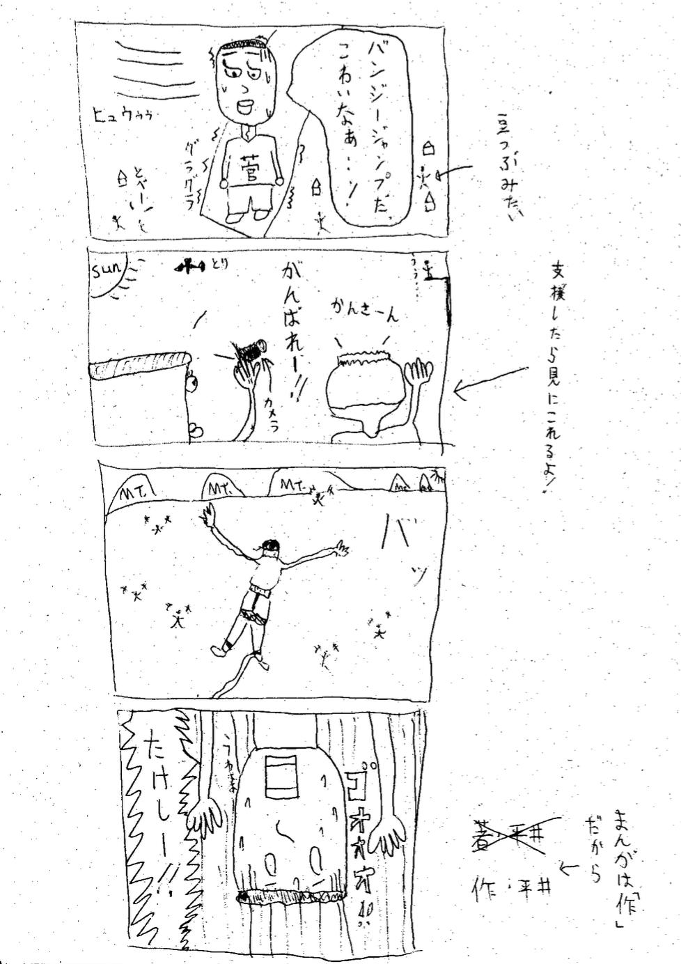 【菅ひであきバンジーチャレンジプラン】