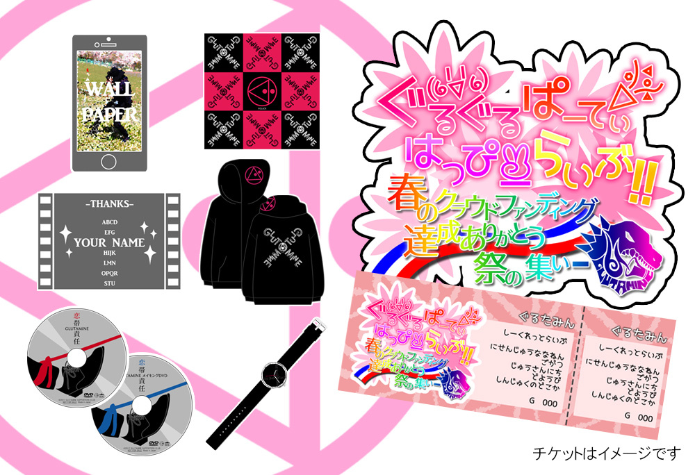 【限定シークレットライブプラン】