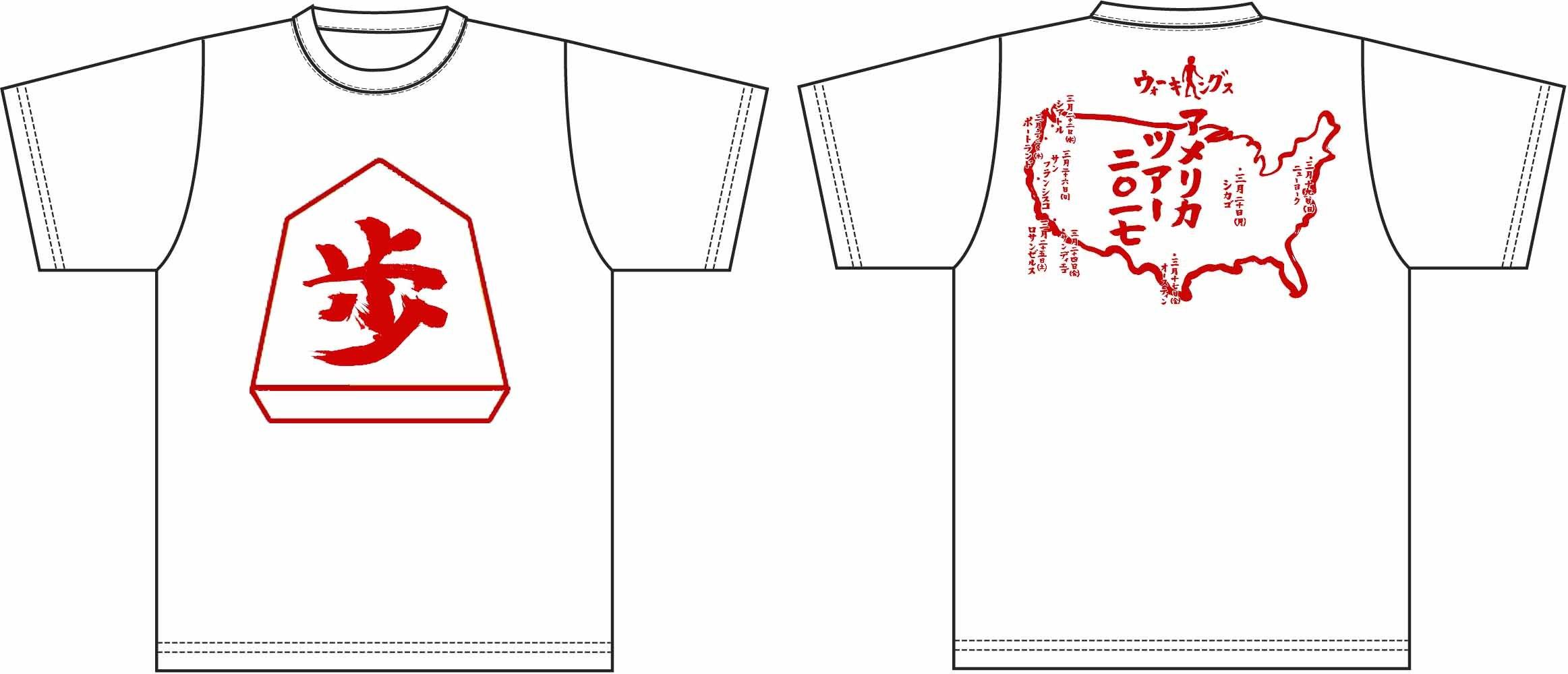 《アメリカツアーTシャツ プラン》