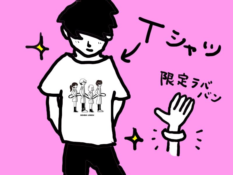 限定Tシャツ+ラババン