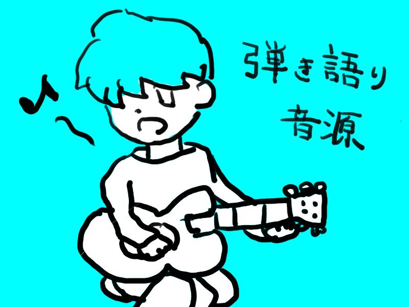 ヨシダ所長弾き語り音源+ラババン