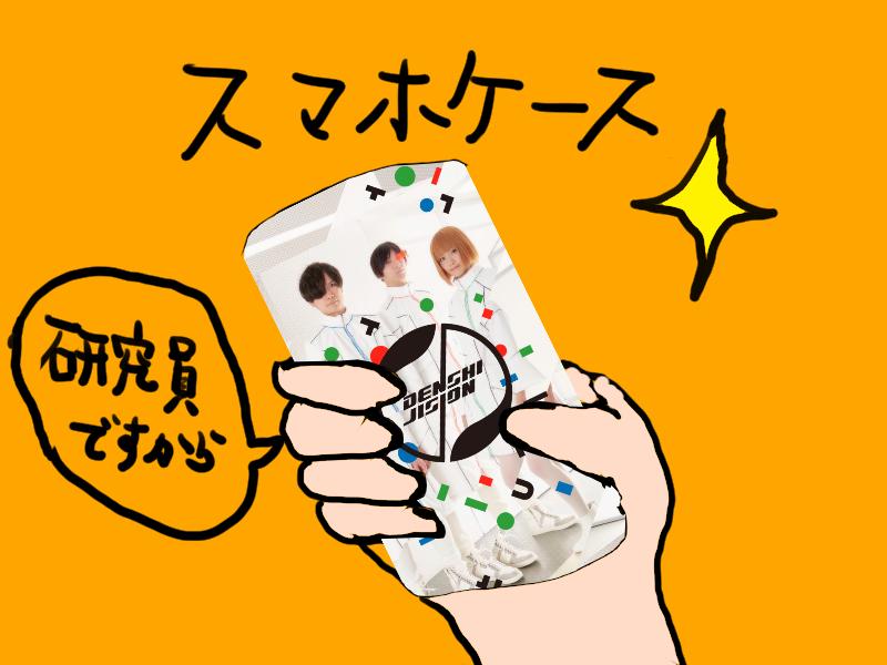 スマートフォンケース+ラババン