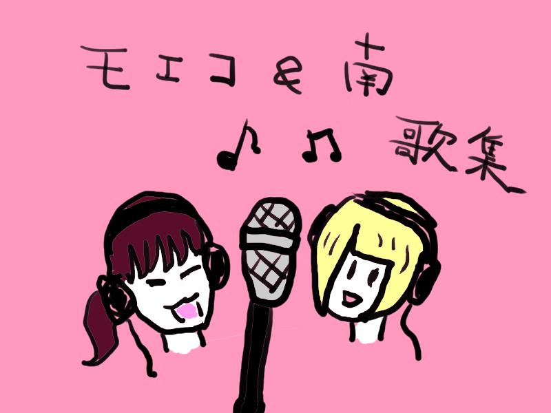 モエコ&南ボーカル 歌集音源+ラババン