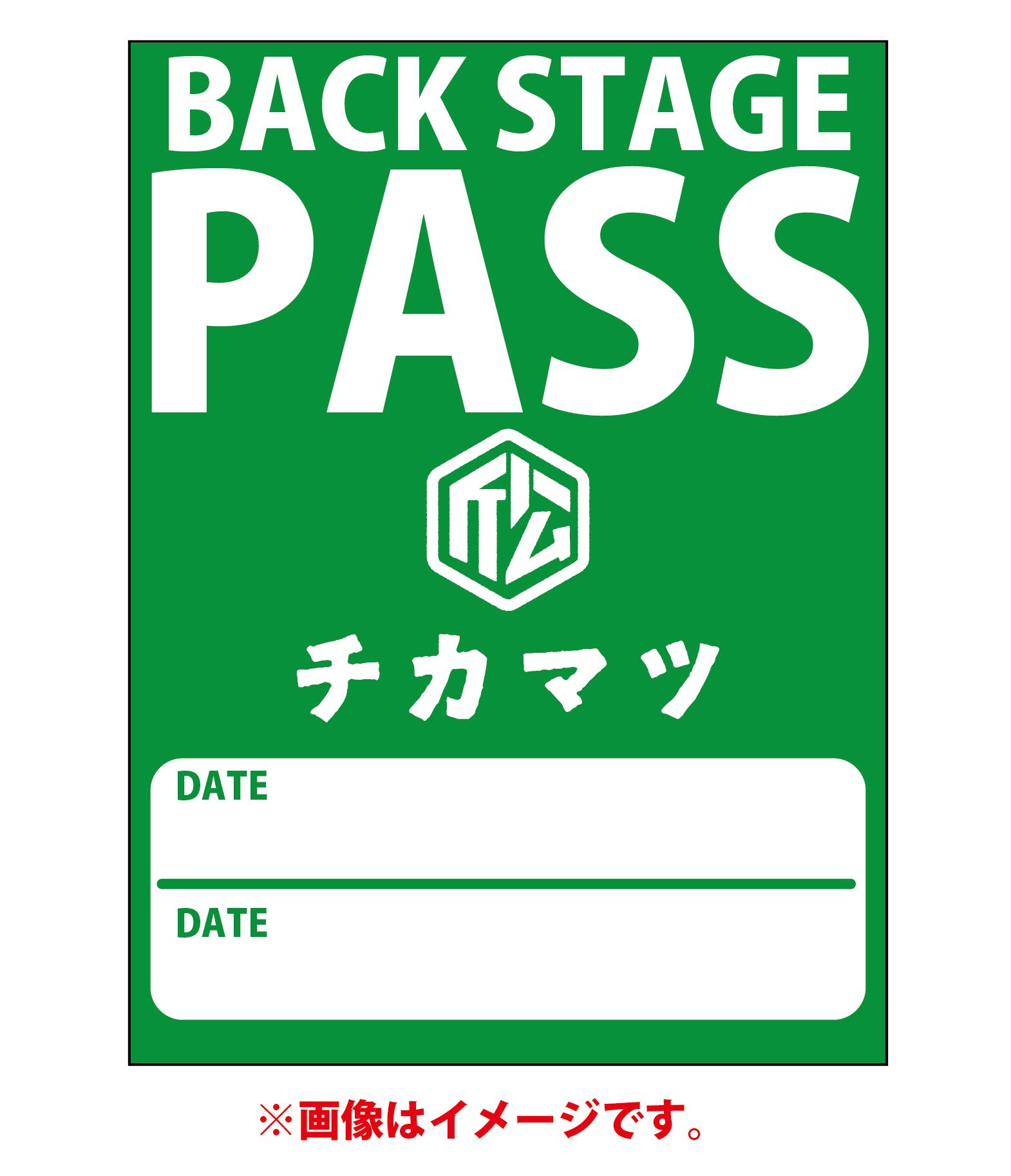 【超先行ライブパスプラン】