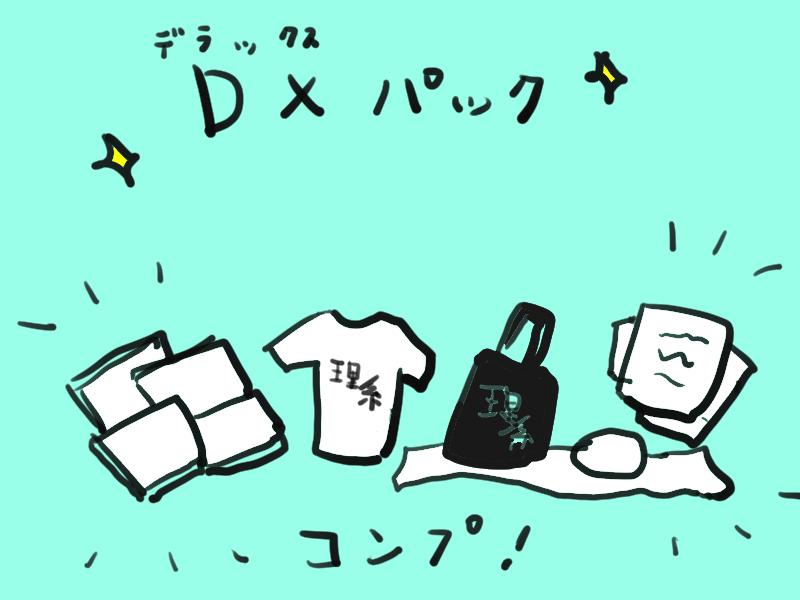 DX パック+ワンマンフル映像+直筆感謝メッセージ+Tシャツ+ララバン