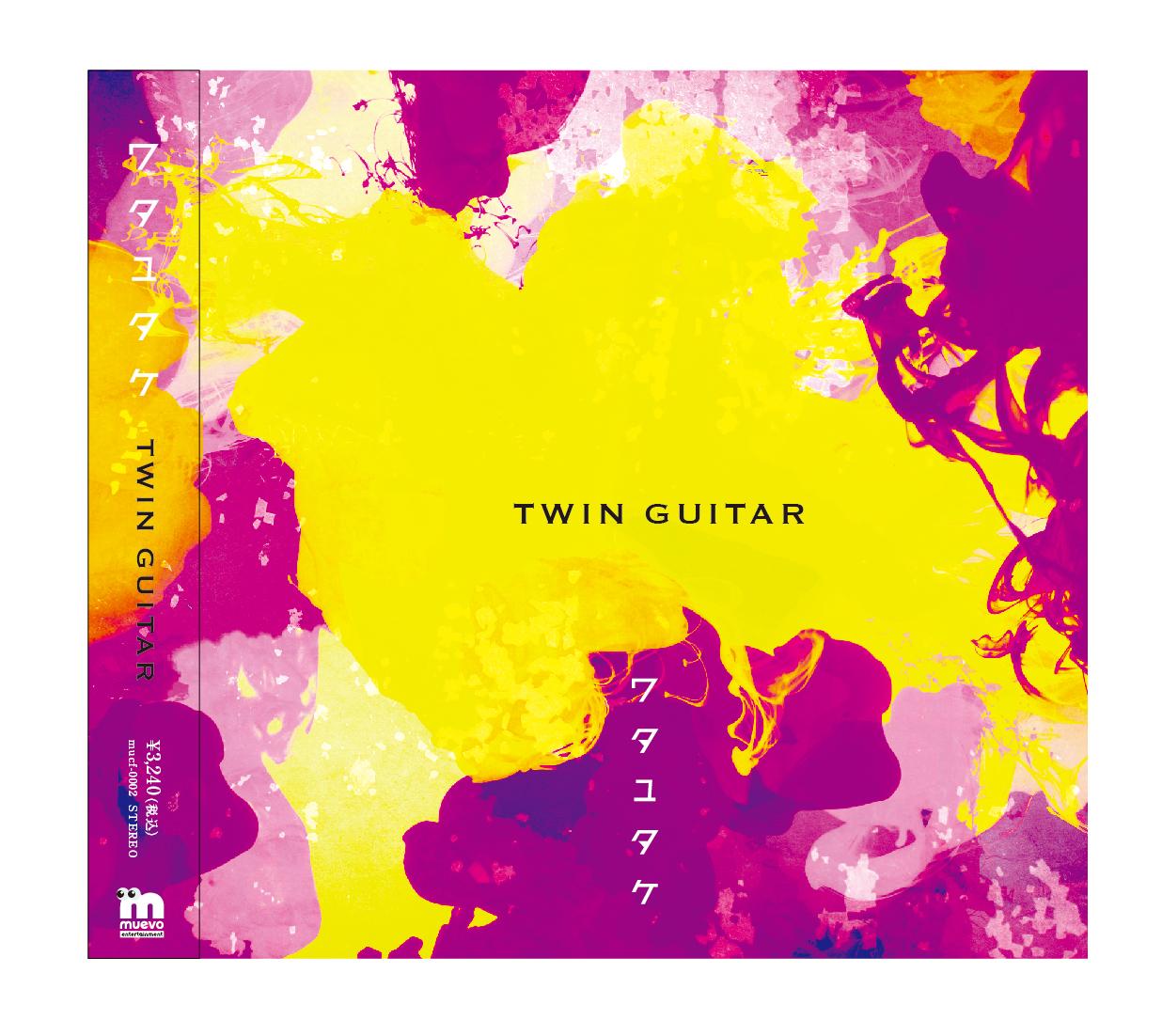【ワタユタケCD『TWIN GUITAR』プラン】