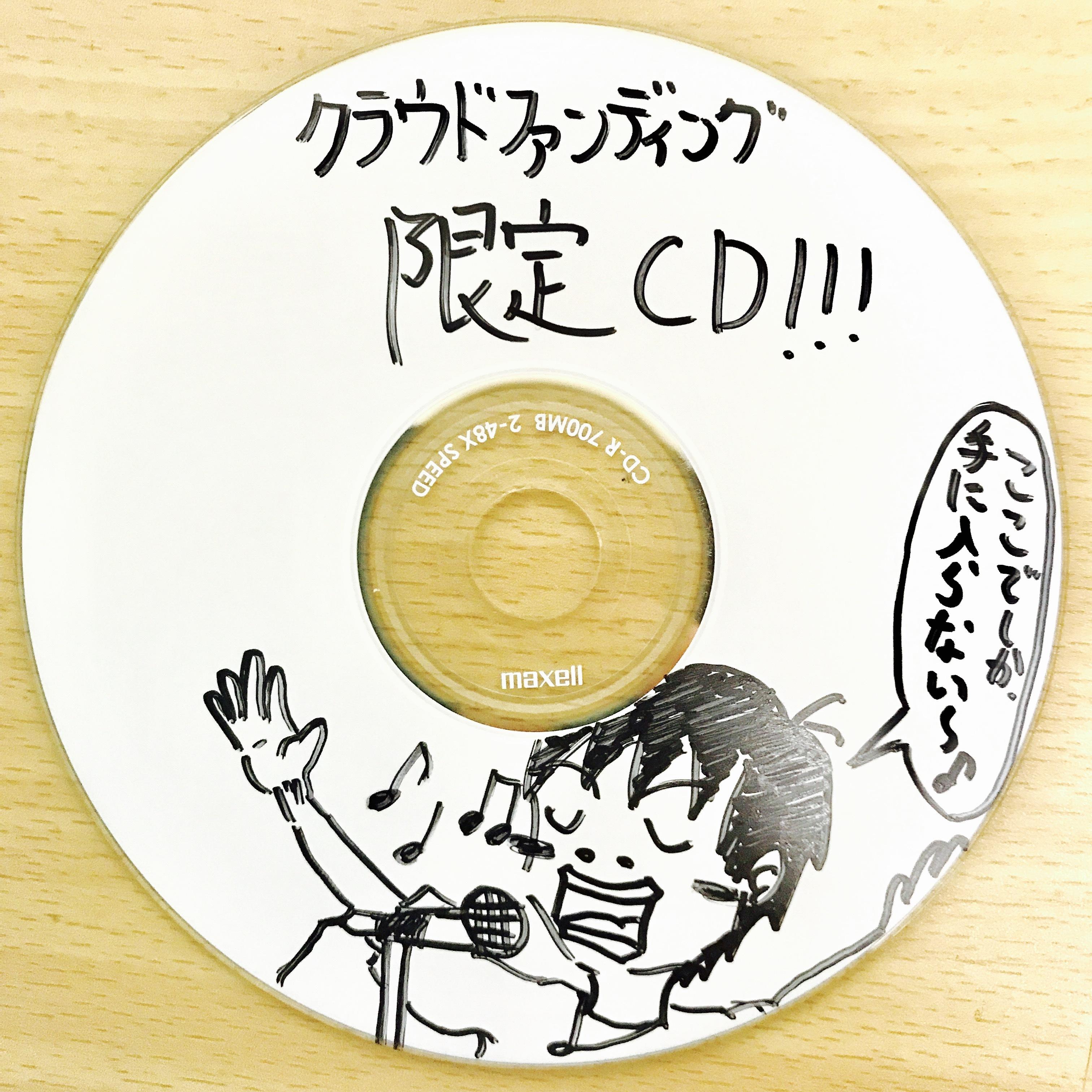 ファンの皆様に感謝を込めた、クラウドファンディング限定楽曲CDGET出来ちゃいますプラン