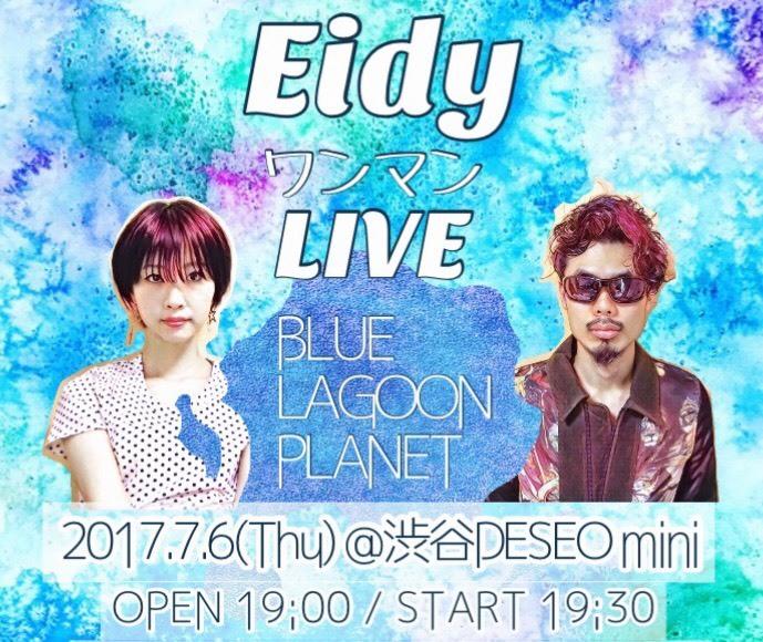 『BLUE LAGOON PLANET』muevo限定特典付きチケットプラン
