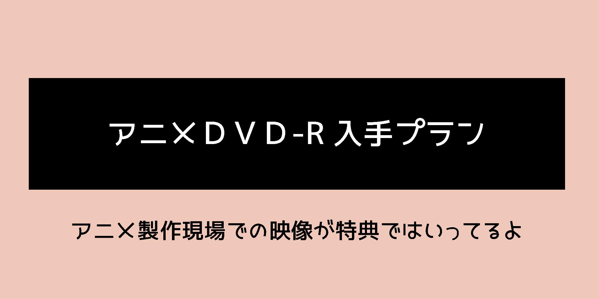 【スペシャルアニメDVD-Rプラン】