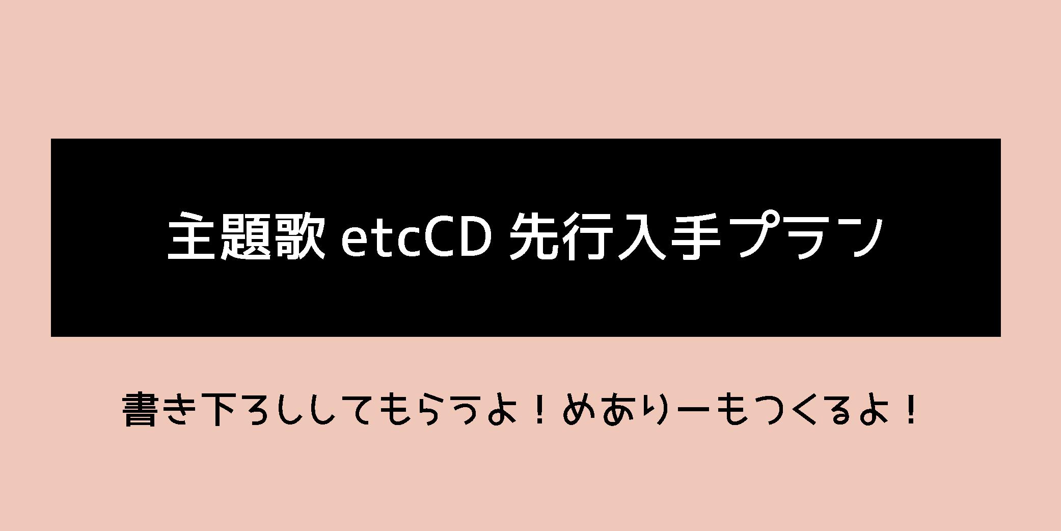 【めありーが歌う主題歌収録CDプラン】