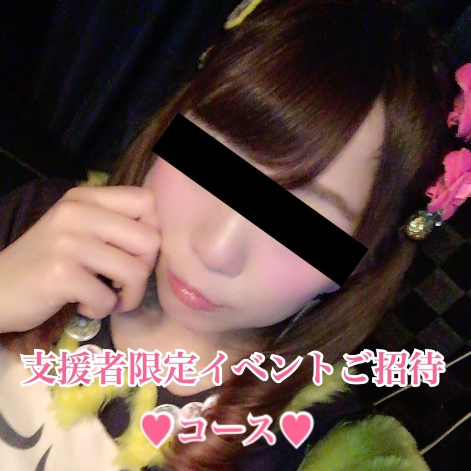 【支援者限定イベントご招待コース】