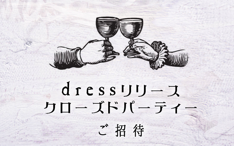 【11.11「dress」リリースクローズドパーティーご招待プラン】