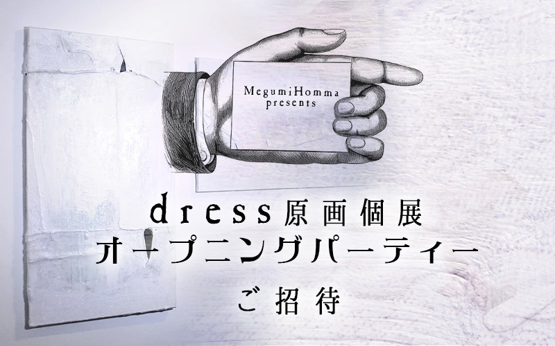 【「dress」原画個展オープニングパーティーご招待プラン】