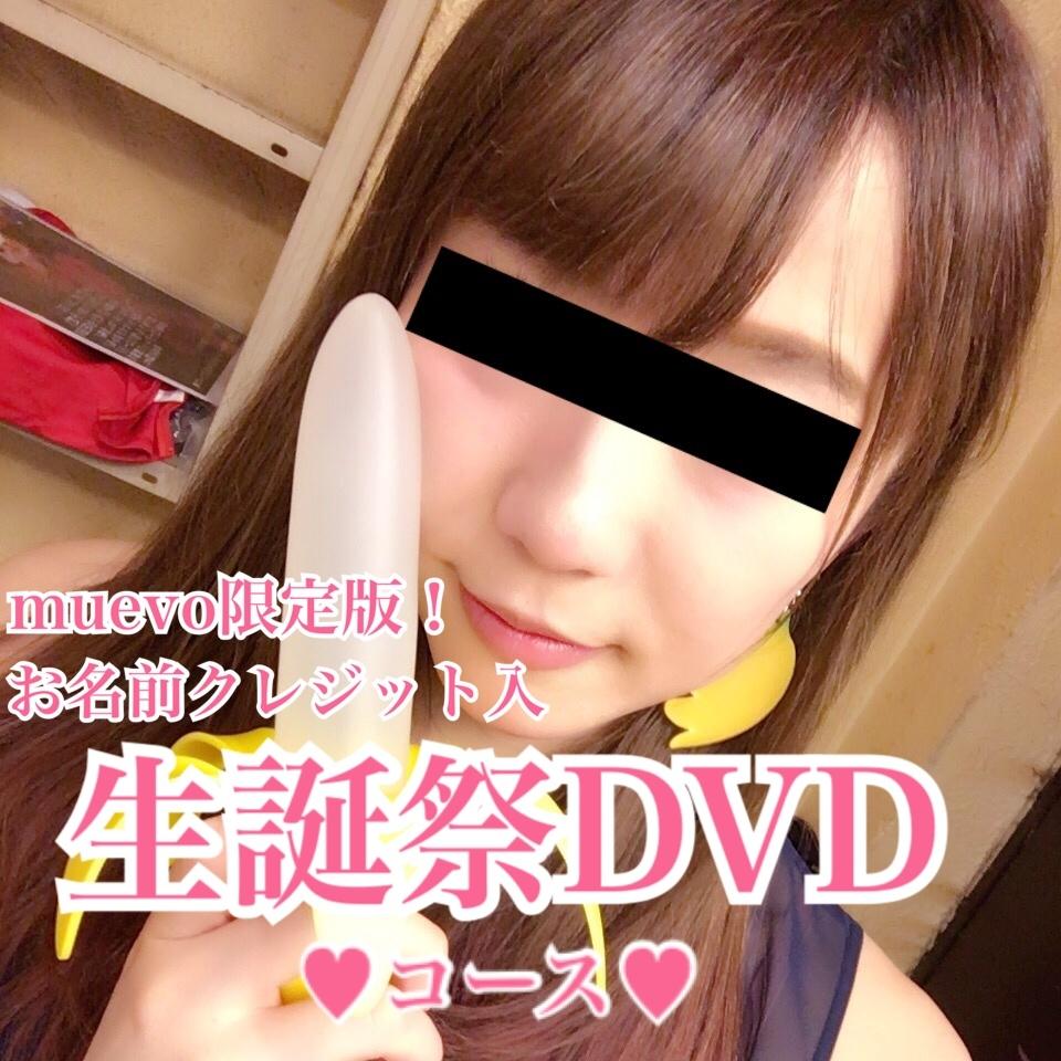 muevo限定版!【お名前クレジット入!生誕祭DVDコース】