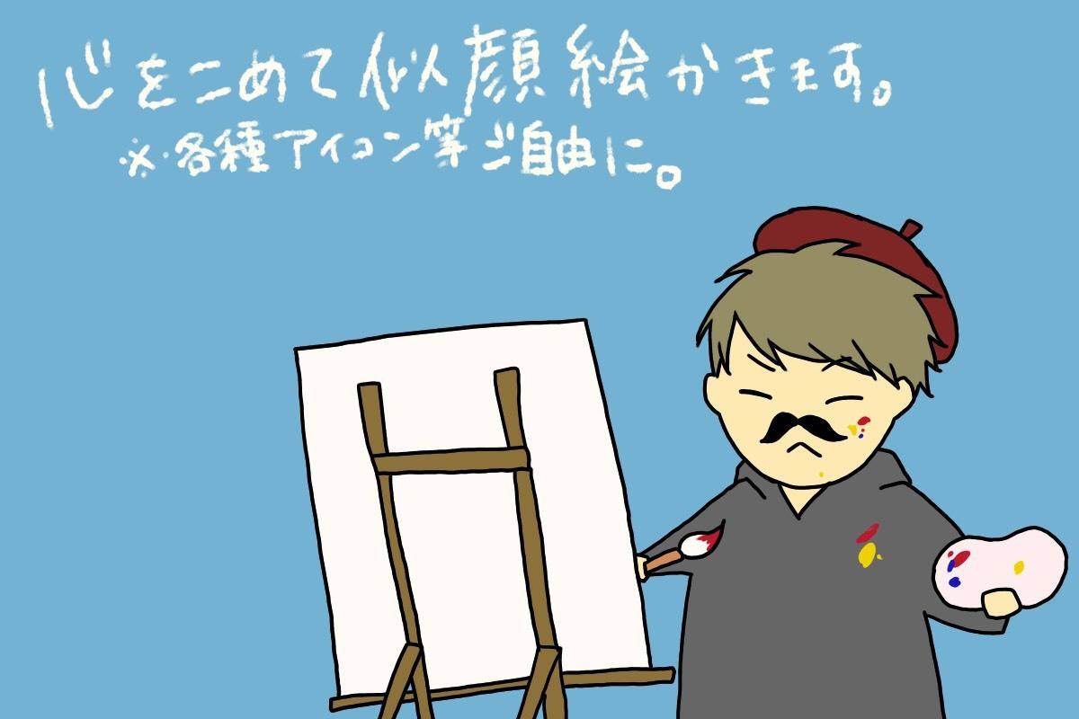 vo.江藤慧直筆似顔絵プラン