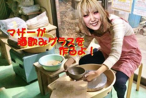 【Vo.マザー・ヤナギが作る!酒飲みグラスプラン】