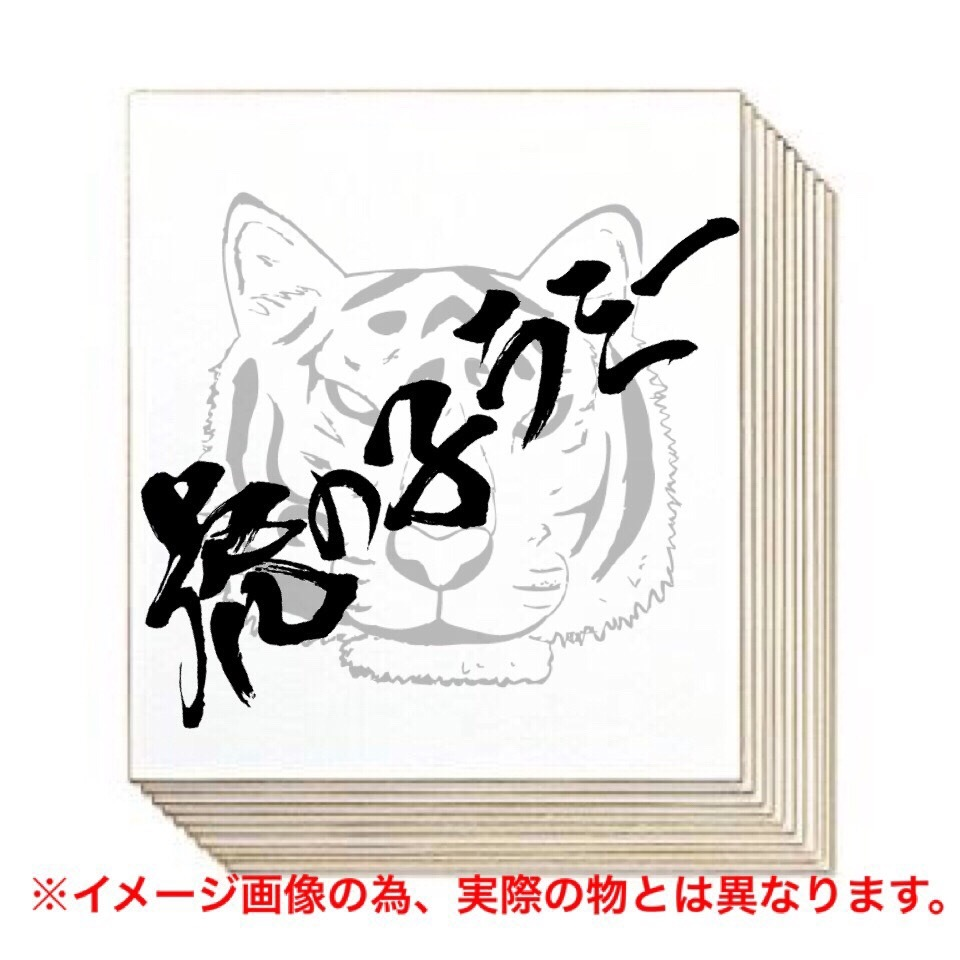 【直筆サイン入り 色紙プラン】
