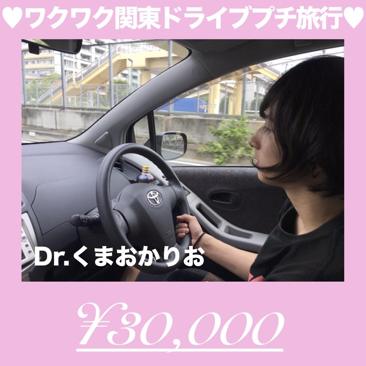 【ドラム:くまおかりおと行く、ワクワク関東ドライブプチ旅行プラン】