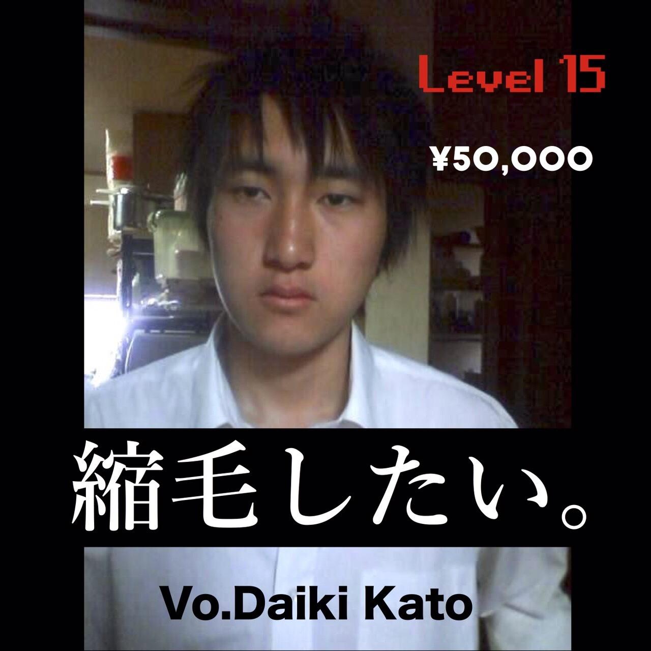 【ボーカル:Daiki Katoが縮毛してサラサラヘアーにするプラン】