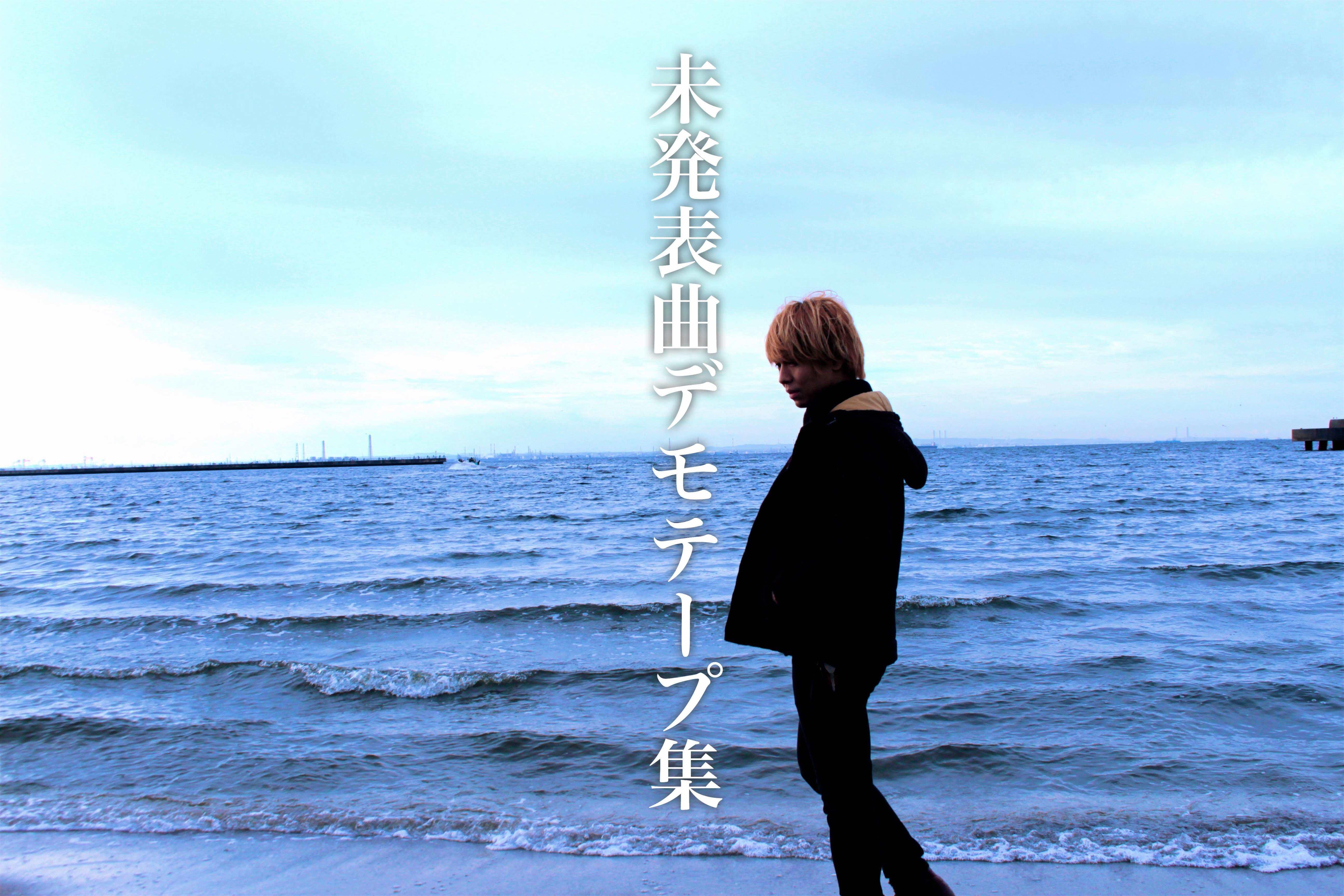 【未発表曲デモ音源集プラン】