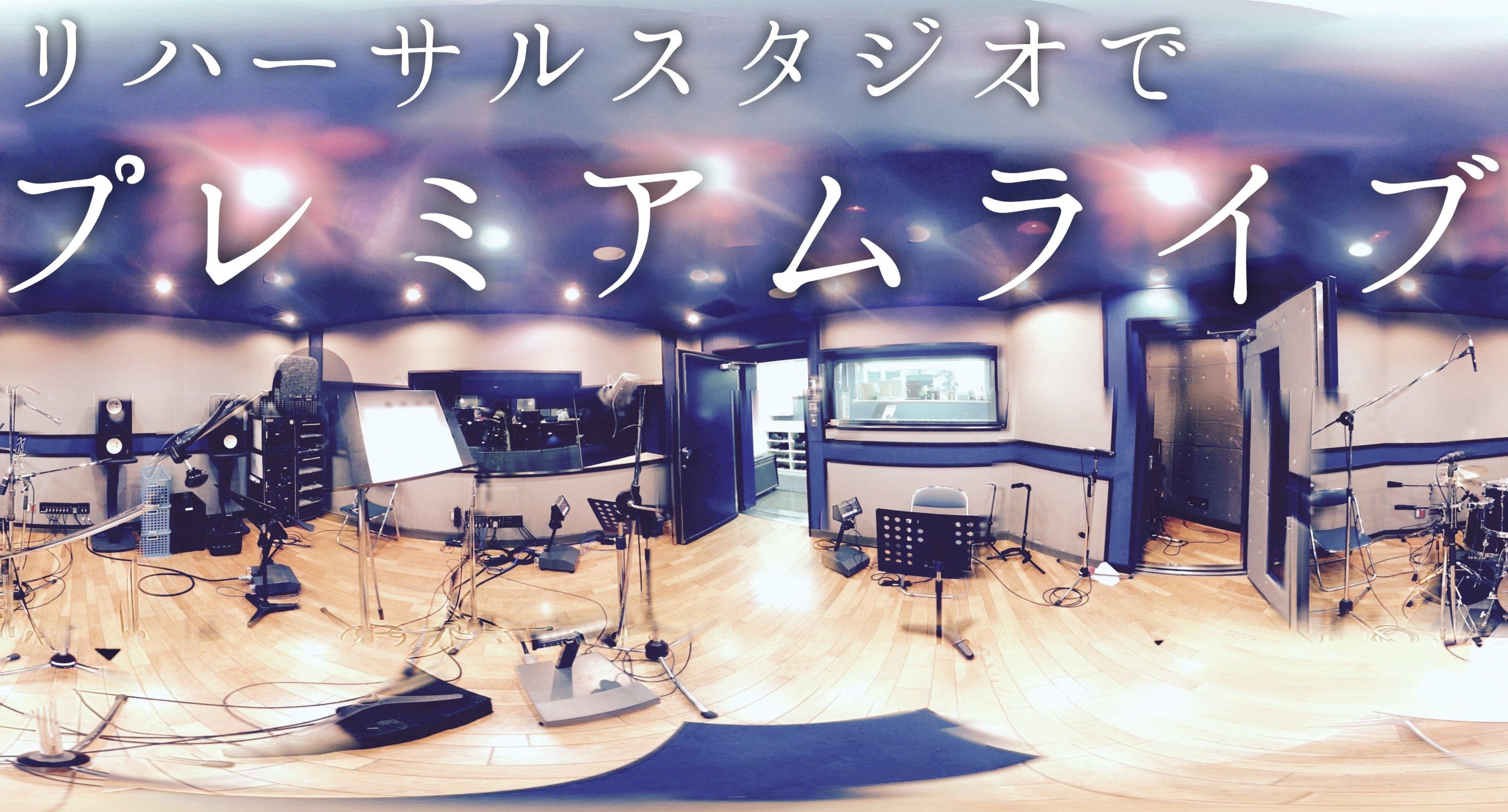 【限定スタジオライブプラン】