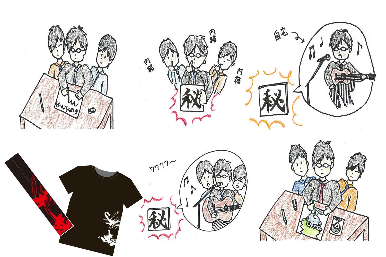 【詰め合わせお得セット+アコースティック音源+メンバー画伯 似顔絵イラストプラン】