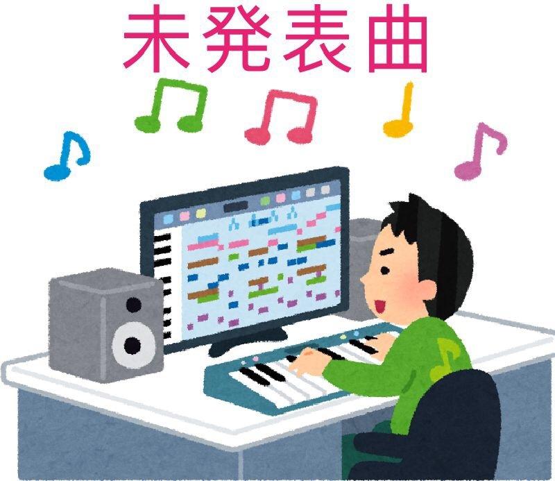 【未発表音源データプラン】