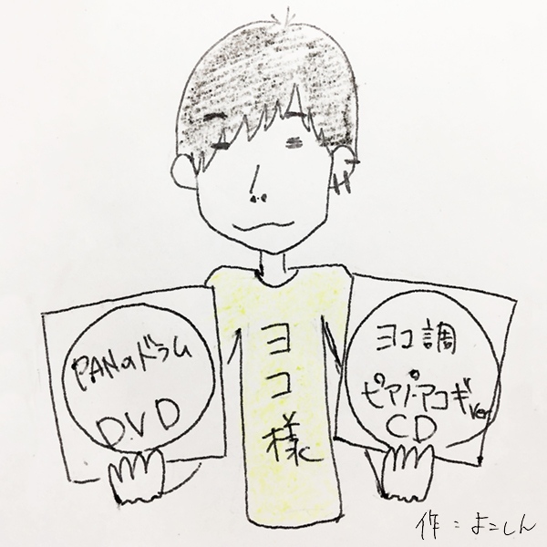 <(更新)ヨコ様 プラン>