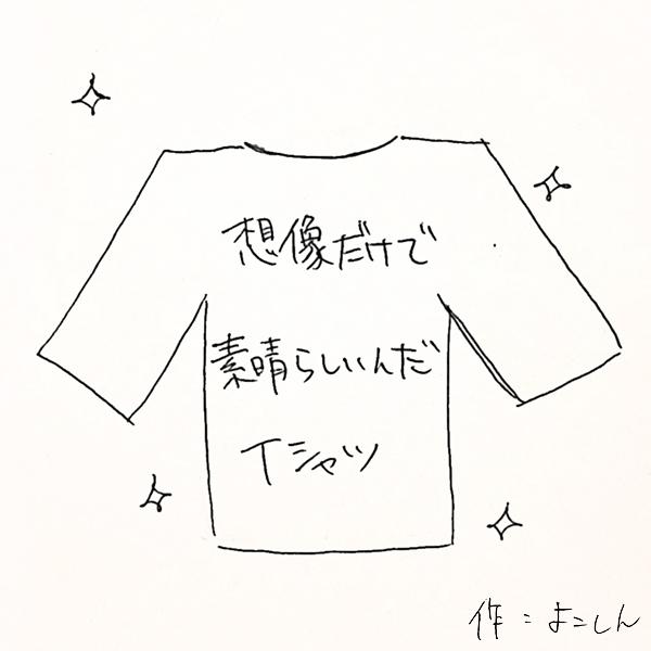 <映画記念Tシャツが素晴らしいんだ プラン>