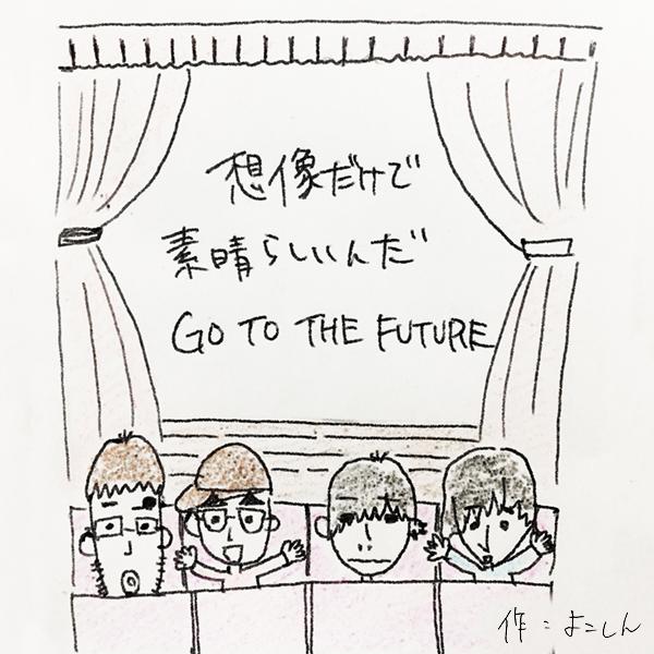 <(更新)東京の映画館でPANと一緒に映画鑑賞 & 舞台挨拶 プレミアムプラン>