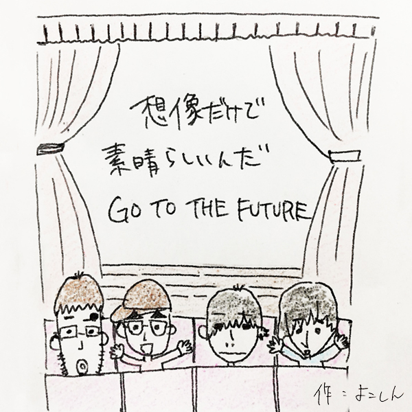 <(新)東京の映画館でPANと一緒に映画鑑賞 & 舞台挨拶 ライトプラン>
