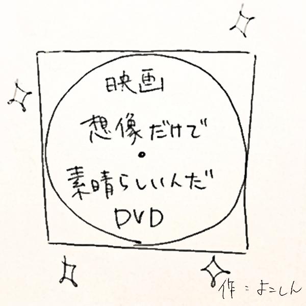 <(新)「想像だけで素晴らしいんだ -GO TO THE FUTURE-」DVD プラン>