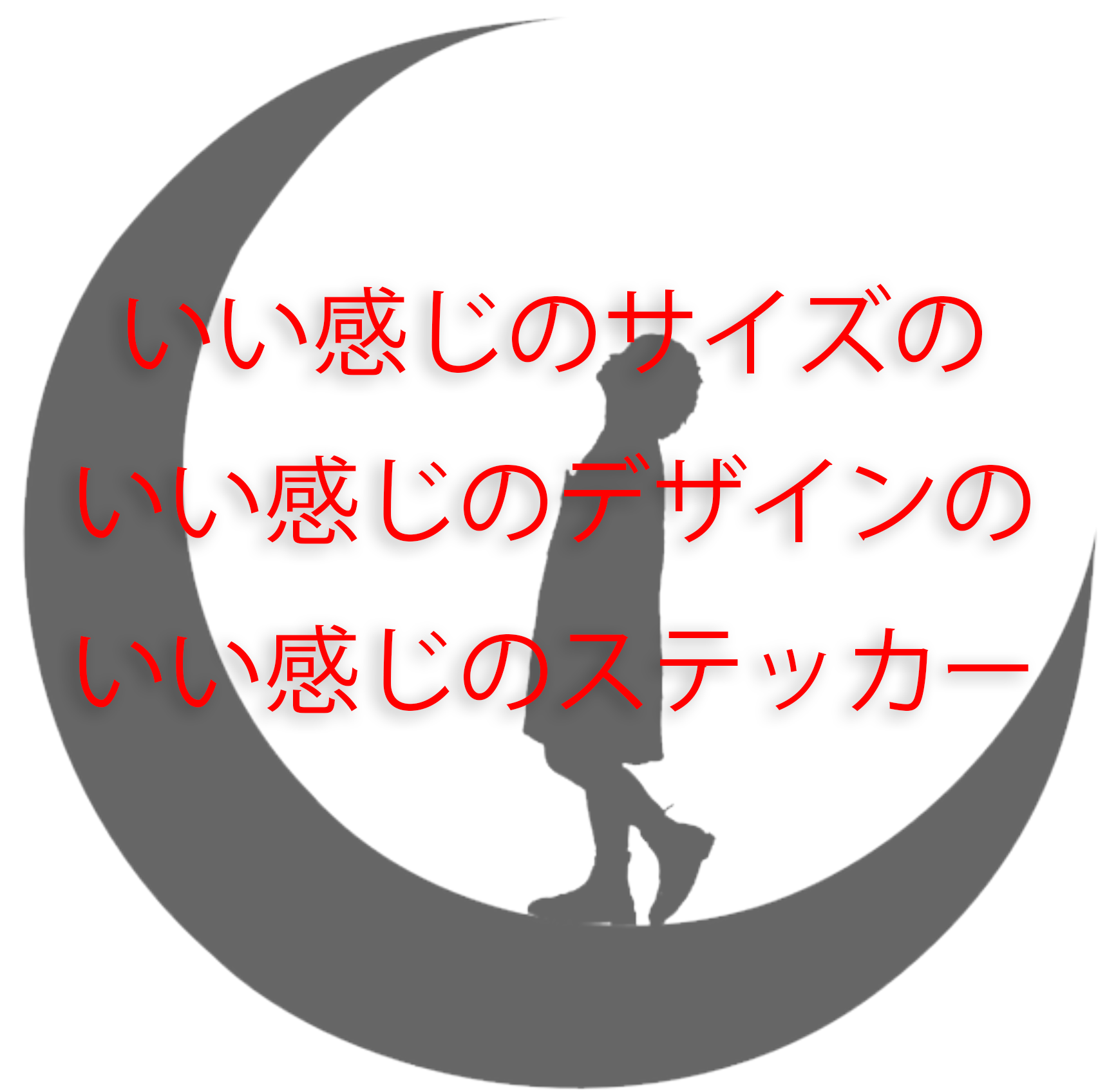 お礼メッセージ動画+ステッカープラン