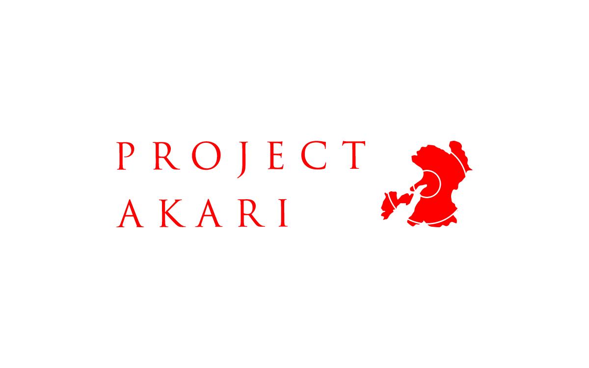 <「プロジェクト灯」応援プラン>
