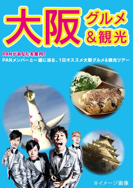 【PANと一緒に大阪の魅力を堪能!プラン】※限定2組様