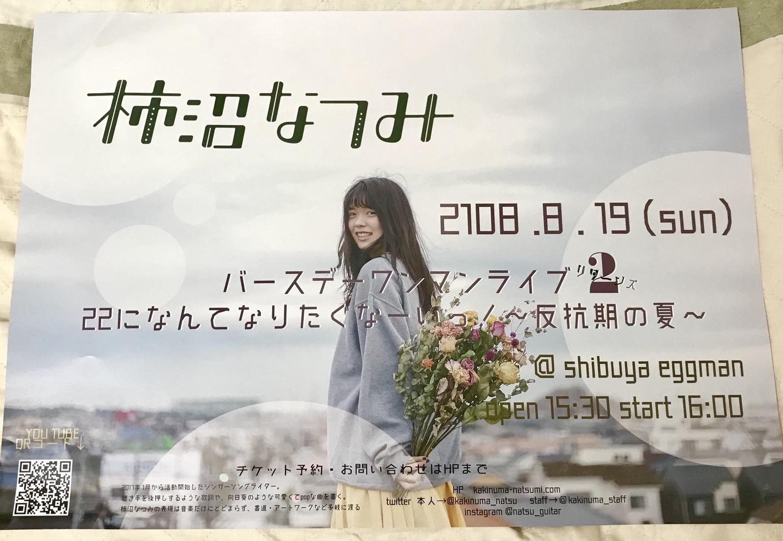 【非売品ポスタープラン】